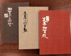 加賀のお国染め三部作