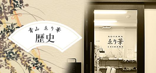 青山ゑり華_歴史