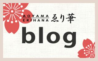 青山 ゑり華blog