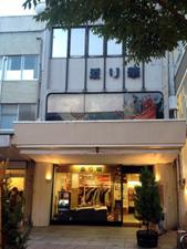現在の金沢竪町本店