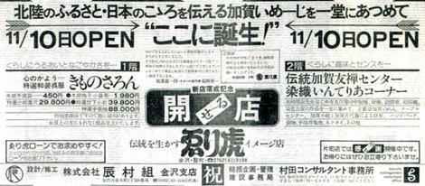オープンを知らせる新聞広告