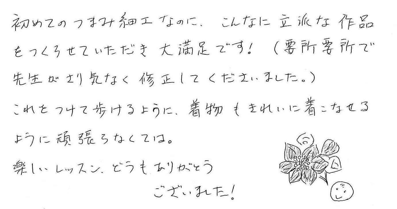 つまみコメントMX-5140FN_20160618_100045_001