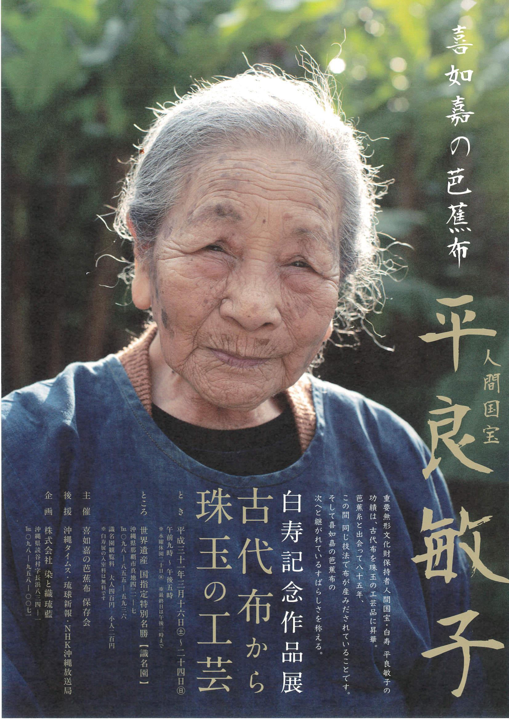 平良敏子 白寿記念作品展