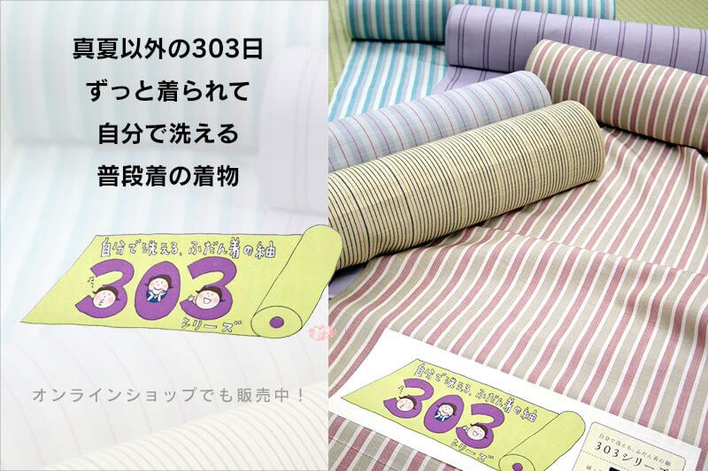 お家で洗える普段着の着物 ~303シリーズ~