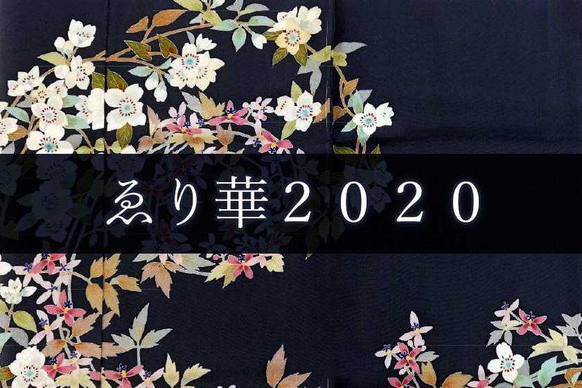 ゑり華2020