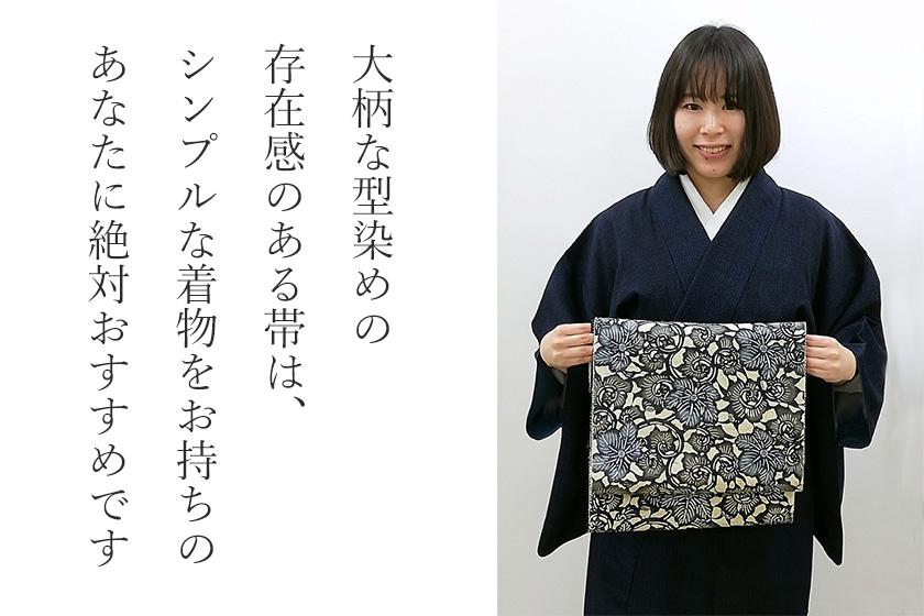 大柄な型染めの存在感のある帯は、シンプルな着物をお持ちのあなたに絶対おすすめです