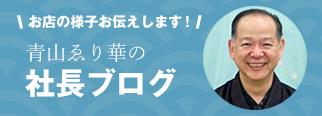 青山ゑり華の社長ブログ